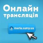 Онлайн-трансляція позачергової сесії Сумської міської ради 2 вересня 2014 року