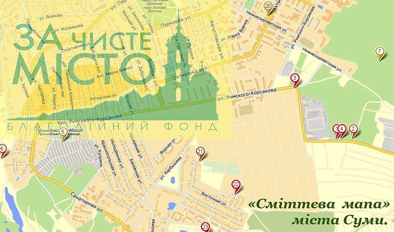 «Сміттєва мапа Сум» у дії